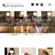 UraSanEsu(ウラサネス)