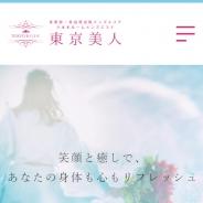 TOKYO BIJIN~東京美人~