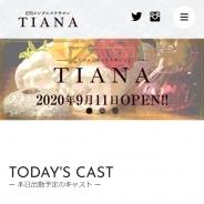 TIANA~ティアナ~立川