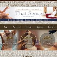 Thai Sense〜タイセンス