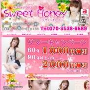 Sweet Honey(スウィートハニー)