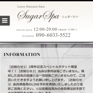 SugarSpa~シュガースパ~