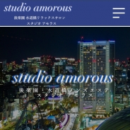 Studio Amorous(スタジオ アモラス)