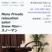 Snow Man(スノーマン)
