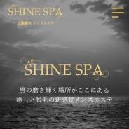 SHINE SPA(シャインスパ)