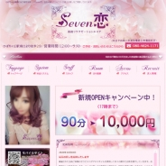Seven 恋