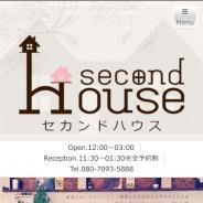 Second House(セカンドハウス)
