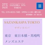 SAZANKA SPA TOKYO