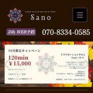 Sano(サーノ)
