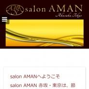 salon AMAN赤坂・東京〜アマン