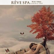REVE SPA(レーヴスパ)