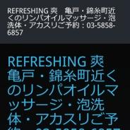 REFRESHING爽