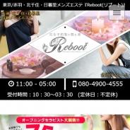 Reboot(リブート)