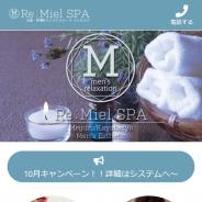 Re:Miel SPA(リ・ミエルスパ)