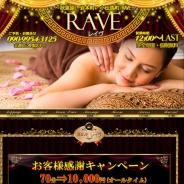 RAVE(レイヴ)