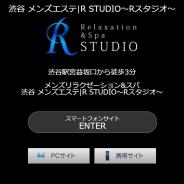 R STUDIO(アールスタジオ)