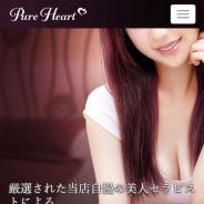 Pure Heart(ピュアハート)