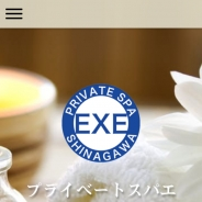 Private spa exe~プライベートスパエグゼ
