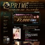 PRIME~プライム~