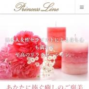 PLINCESS LINE(プリンセスライン)