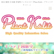 Plant kulit(プラントクリット)