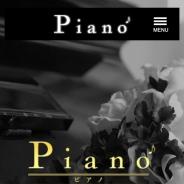 Piano(ピアノ)