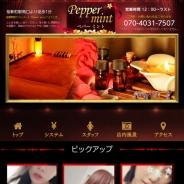 Pepper mint(ペパー ミント)