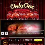OnlyOne(オンリーワン)