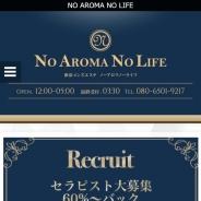 NO AROMA NO LIFE(ノーアロマノーライフ)