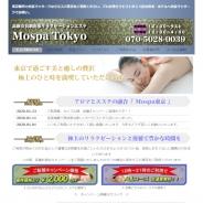 Mospa Tokyo(モスパトーキョー)