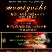 momiyoshi