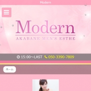 Modern(モダン)