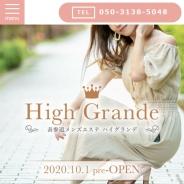表参道メンズエステ High Grande (ハイグランデ)