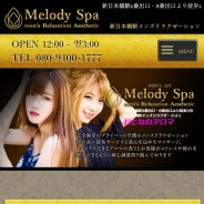 Melody Spa(メロディ スパ)
