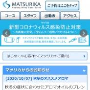 MATSURIKA(マツリカ)