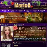 MarinA(マリナ)
