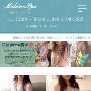 MahinaSpa(マヒナスパ)