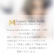 Luxury salon Earth 中野店