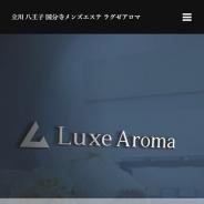 Luxe Aroma(ラグゼアロマ)