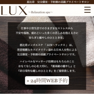 LUX(ラックス)〜Relaxation spa〜