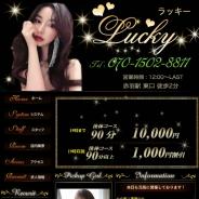 Lucky(ラッキー)