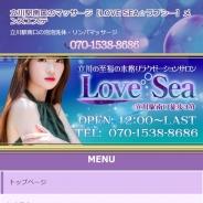 LOVESEA☆ラブシー