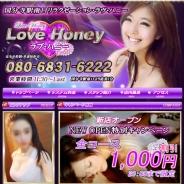 Love Honey(ラブハニー)