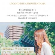Legend 東村山
