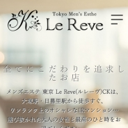 Le Reve(ルレーヴ)