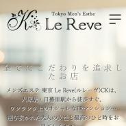Le Reve(ルレーヴ)