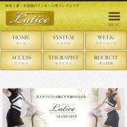 Latice(ラティス)