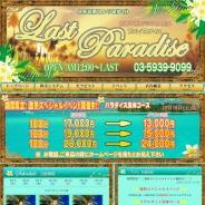 Last Paradise(ラストパラダイス)