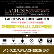 Lachesis(ラケシス)