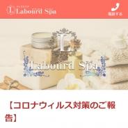 Labourd Spa(ラブールスパ)